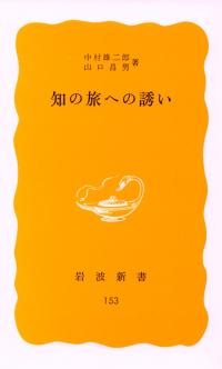 中村雄二郎・山口昌男『知の旅への誘い』