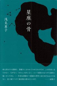 浅見恵子『星座の骨』