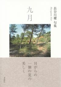 長谷川櫂『句集 九月』