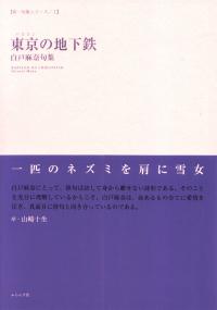 白戸麻奈『句集 東京の地下鉄』
