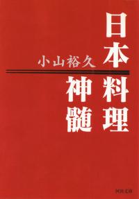 小山裕久『日本料理神髄』