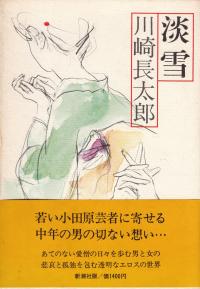 川崎長太郎『淡雪』