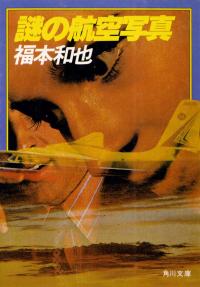 福本和也『謎の航空写真』