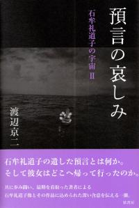 渡辺京二『預言の哀しみ―石牟礼道子の宇宙Ⅱ』