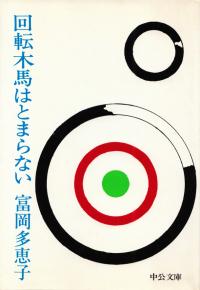 富岡多恵子『回転木馬はとまらない』
