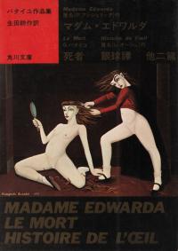 バタイユ『マダム・エドワルダ』