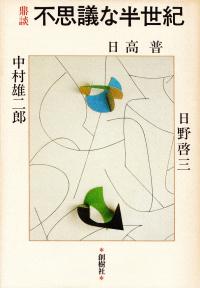 中村雄二郎・日高普・日野啓三『鼎談 不思議な半世紀』