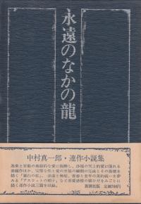 中村真一郎『永遠のなかの龍』