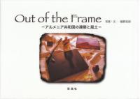 篠野志郎『アルメニア共和国の建築と風土―Out of the Frame』