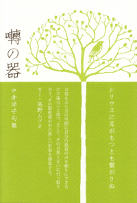 中井洋子『句集 囀の器』