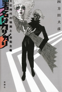 四方田犬彦『署名はカリガリ―大正時代の映画と前衛主義』