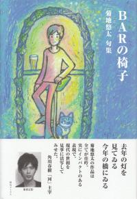 菊地悠太『句集 BARの椅子』A