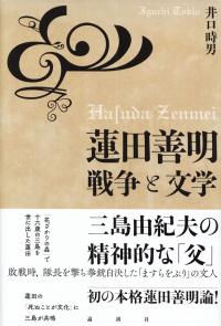 井口時男『蓮田善明―戦争と文学』