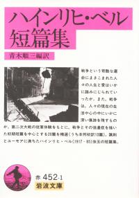 青木順三編訳『ハインリヒ・ベル短篇集』