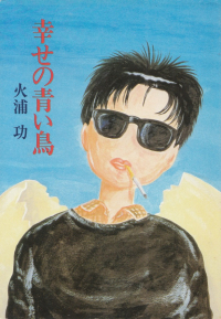 火浦功『幸せの青い鳥』
