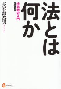 長谷部恭男『増補新版 法とは何か』