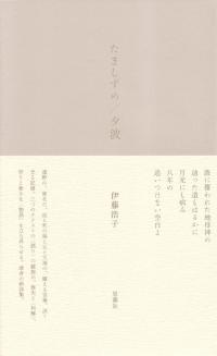 伊藤浩子『たましずめ/夕波』