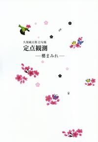 久保純夫『句集 定点観測―櫻まみれ』