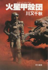 川又千秋『火星甲殻団』