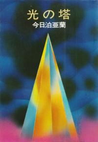 今日泊亜蘭『光の塔』