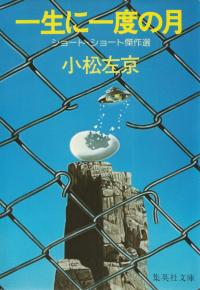 小松左京『一生に一度の月』