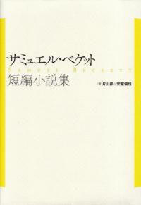 ベケット『サミュエル・ベケット短編小説集』