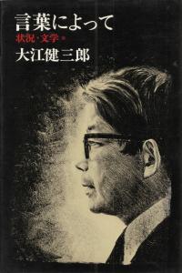 大江健三郎『言葉によって―状況・文学』