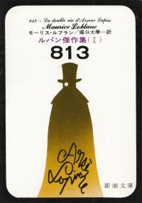 ルブラン『813』
