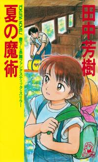 田中芳樹『夏の魔術』