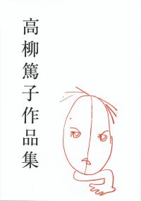 岩片仁次編『高柳篤子作品集』