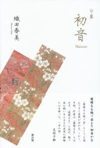 織田春美『句集 初音』