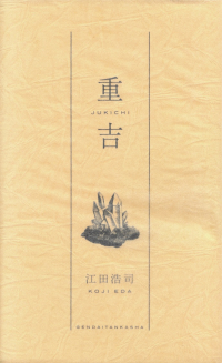 江田浩司『歌集 重吉』