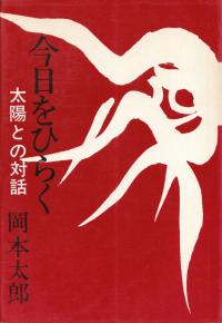 岡本太郎『今日をひらく―太陽との対話』