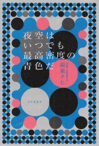 最果タヒ『夜空はいつでも最高密度の青色だ』