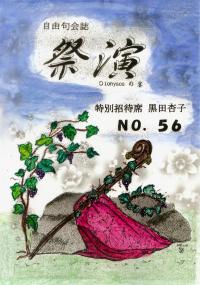 「祭演」NO.56(2019年6月)