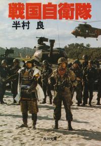 半村良『戦国自衛隊』