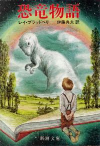 ブラッドベリ『恐竜物語』