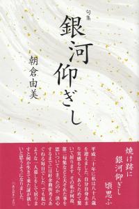 朝倉由美『句集 銀河仰ぎし』