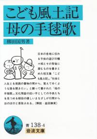 柳田国男『こども風土記・母の手毬歌』