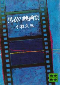 小林久三『黒衣の映画祭』