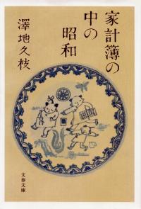 澤地久枝『家計簿の中の昭和』