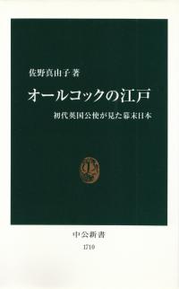 佐野真由子『オールコックの江戸―初代英国公使が見た幕末日本』