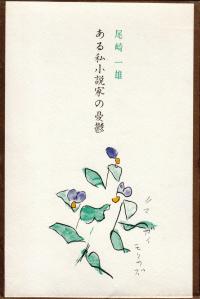 尾崎一雄『ある私小説家の憂鬱』