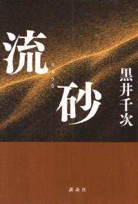 黒井千次『流砂』