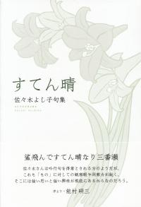 佐々木よし子『句集 すてん晴』
