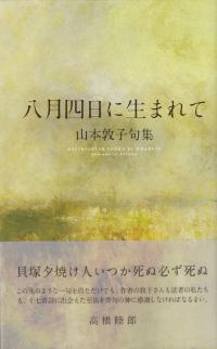 山本敦子『句集 八月四日に生まれて』