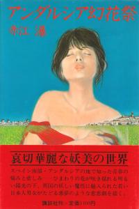 赤江瀑『アンダルシア幻花祭』(単行本)