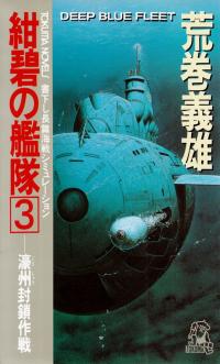 荒巻義雄『紺碧の艦隊3―濠州封鎖作戦』