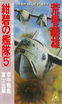 荒巻義雄『紺碧の艦隊5―空中戦艦富士出撃』