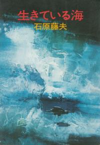 石原藤夫『生きている海』